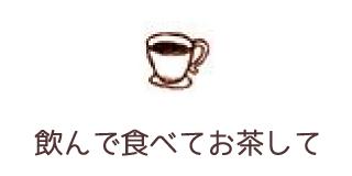 飲んで食べてお茶して